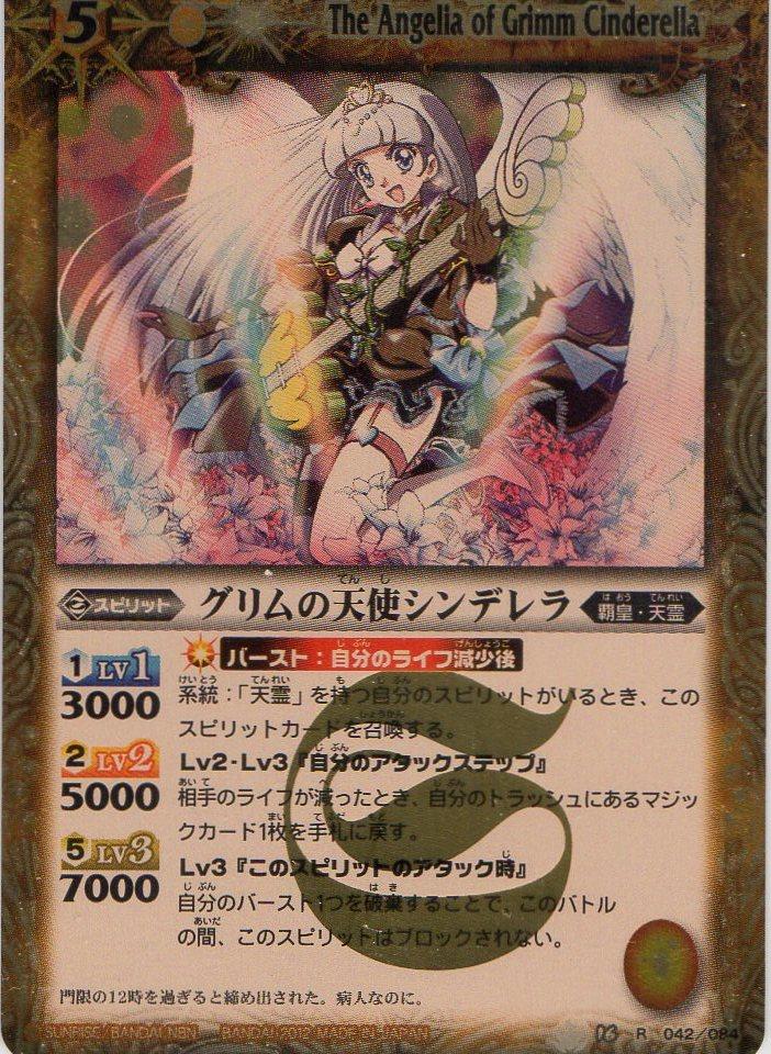 バトルスピリッツ/BS16-042グリムの天使シンデレラR
