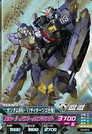 ガンダムトライエイジ ジオンの興亡 4弾 Z4-019 ガンダムMk−II【ティターンズ仕様】C