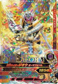 ガンバライジング BS1-048 仮面ライダージオウオーマフォーム SR
