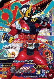 ガンバライジング BS1-061 仮面ライダーゲイツ CP