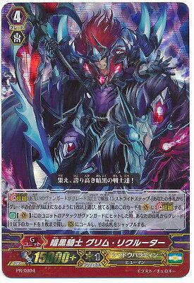 カードファイト!! ヴァンガード/PR/0304 暗黒騎士 グリム・リクルーター