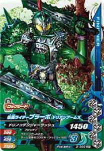ガンバライジング3弾 3-060 仮面ライダーブラーボ ドリアンアームズ CP