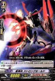 ヴァンガード TD17/008 星輝兵ストロングホールド 決意の呪縛竜
