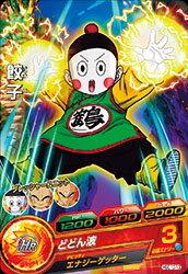 ドラゴンボールヒーローズGDM10弾/HGD10-13 餃子 C