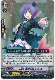 ヴァンガード EB10-014B Duo可憐な星ピース(黒) R 歌姫の二重奏