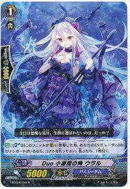 ヴァンガード EB10-015B Duo小悪魔の角ウラル(黒) R 歌姫の二重奏