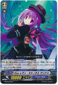ヴァンガード EB10-017B Duoレディ・キャノチエサリナス(黒) C 歌姫の二重奏