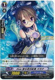 ヴァンガード EB10-020B PR★ISM-Duoエイヴォン(黒) C 歌姫の二重奏