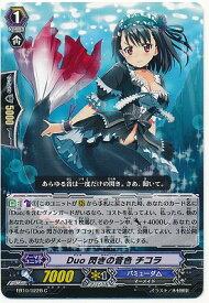 ヴァンガード EB10-021B Duo安らぎの紅茶パラナ(黒) C 歌姫の二重奏