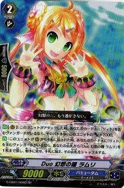 ヴァンガード G-CB01/008B Duo幻想の瞳ラムリ RR【黒服】 歌姫の学園