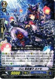 ヴァンガード G-CB01/016B Duo竜宮撫子ミナモ R【黒服】【パラレル RR仕様】 歌姫の学園