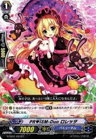 ヴァンガード G-CB01/031B PR?ISM-Duoロレッタ【黒服】 歌姫の学園