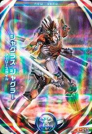 ウルトラマンフュージョンファイト 4弾 4-045 ジャグラス ジャグラー(アーリースタイル) R