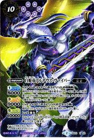 バトルスピリッツ 【BSC21】BS23-X02 白蛇帝アルデウス・ヴァイパー X【2015】