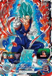 スーパードラゴンボールヒーローズ/第1弾/SH01-SEC2 ベジット UR