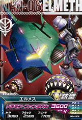 ガンダムトライエイジ/ビルドG4弾/BG4-004 エルメス R