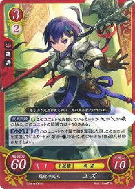 ファイアーエムブレムサイファB04-049 HN 鶴紋の武人 ユズ 煌めき幻奏