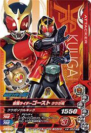 ガンバライジング/バッチリカイガン4弾/K4-053 仮面ライダーゴースト クウガ魂 CP