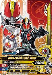 ガンバライジング/バッチリカイガン4弾/K4-060 仮面ライダーゴースト 電王魂 CP