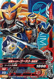 ガンバライジング/バッチリカイガン4弾/K4-067 仮面ライダーゴースト 鎧武魂 CP