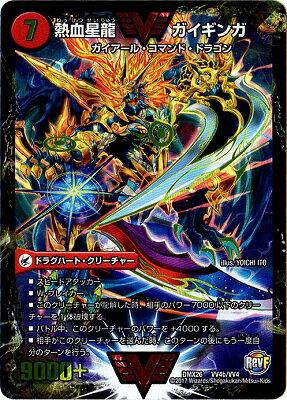 デュエルマスターズ/DMX-26/VV4/VVC/熱血星龍 ガイギンガ/銀河大剣 ガイハート