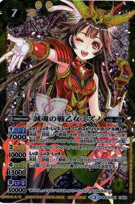 バトルスピリッツ/BSC23-CP03 誠魂の戦乙女ミズノ X【イラスト違い】