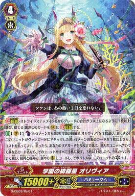 カードファイト!! ヴァンガードG/クランブースター第3弾/G-CB03/Re:01 学園の綺羅星 オリヴィア