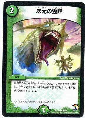 デュエルマスターズ/DMX-23/30/C/次元の霊峰