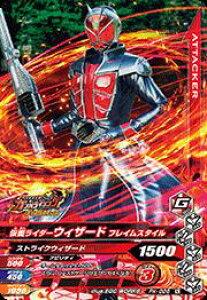 ガンバライジング PK-026 仮面ライダー鎧武 オレンジアームズ【チョコウエハース4】