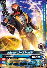 ガンバライジング/T-006 仮面ライダーゴースト オレ魂