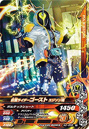 ガンバライジング/バッチリカイガン2弾/K2-006 仮面ライダーゴースト エジソン魂 R
