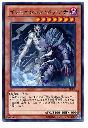 遊戯王/第8期/1弾/REDU-JP037 イリュージョン・スナッチ R