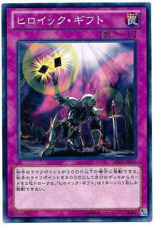 遊戯王/第8期/2弾/アビス・ライジング/ABYR-JP068 ヒロイック・ギフト