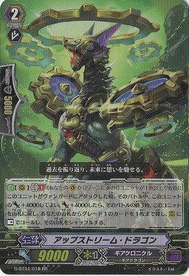 カードファイト!! ヴァンガードG/G-BT04/018 アップストリーム・ドラゴン RR