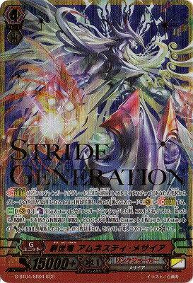カードファイト!! ヴァンガードG/G-BT04/SR04 創世竜 アムネスティ・メサイア SCR
