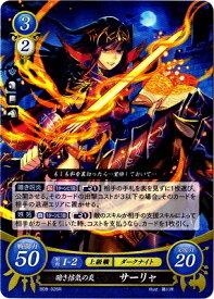 ファイアーエムブレムサイファB08-026 R 暗き悋気の炎 サーリャ 生と死-運命の先へ