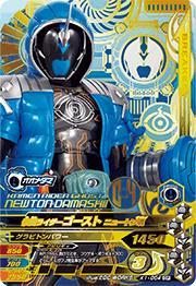ガンバライジングバッチリカイガン1弾/K1-054 仮面ライダーゴースト ニュートン魂 CP