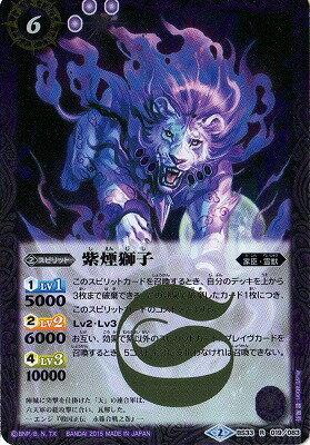バトルスピリッツ/BS33-019紫煙獅子R