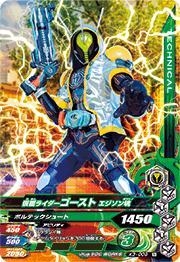 ガンバライジング/バッチリカイガン3弾/K3-009 仮面ライダーゴースト エジソン魂 N