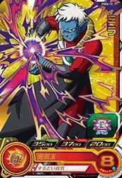 スーパードラゴンボールヒーローズ/PSES-10 ミラ