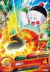 ドラゴンボールヒーローズGDM01弾/HGD1-27 餃子 C