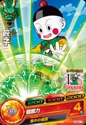 ドラゴンボールヒーローズGDM02弾/HGD2-12 餃子 C