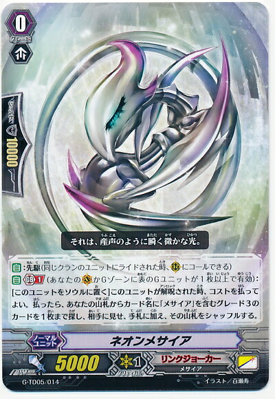 カードファイト!! ヴァンガードG/G-TD05/014 ネオンメサイア