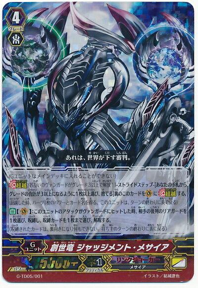 カードファイト!! ヴァンガードG/G-TD05/001 創世竜 ジャッジメント・メサイア【RRR仕様】