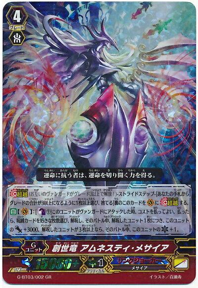 カードファイト!! ヴァンガードG/G-BT03/002 創世竜 アムネスティ・メサイア GR