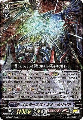 カードファイト!! ヴァンガードG/G-TD15/003 オルターエゴ・ネオ・メサイア【RRR仕様】