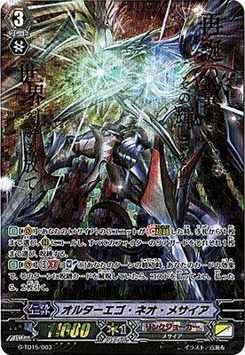 カードファイト!! ヴァンガードG/G-TD15/003 オルターエゴ・ネオ・メサイア【箔押し】【RRR仕様】