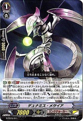 カードファイト!! ヴァンガードG/G-TD15/011 デュナミス・メサイア