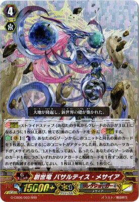 カードファイト!! ヴァンガードG/クランブースター第6弾/G-CB06/003 創世竜 バサルティス・メサイア RRR