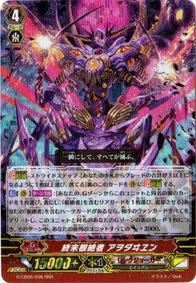 カードファイト!! ヴァンガードG/クランブースター第6弾/G-CB06/006 終末根絶者 アヲダヰヱン RRR